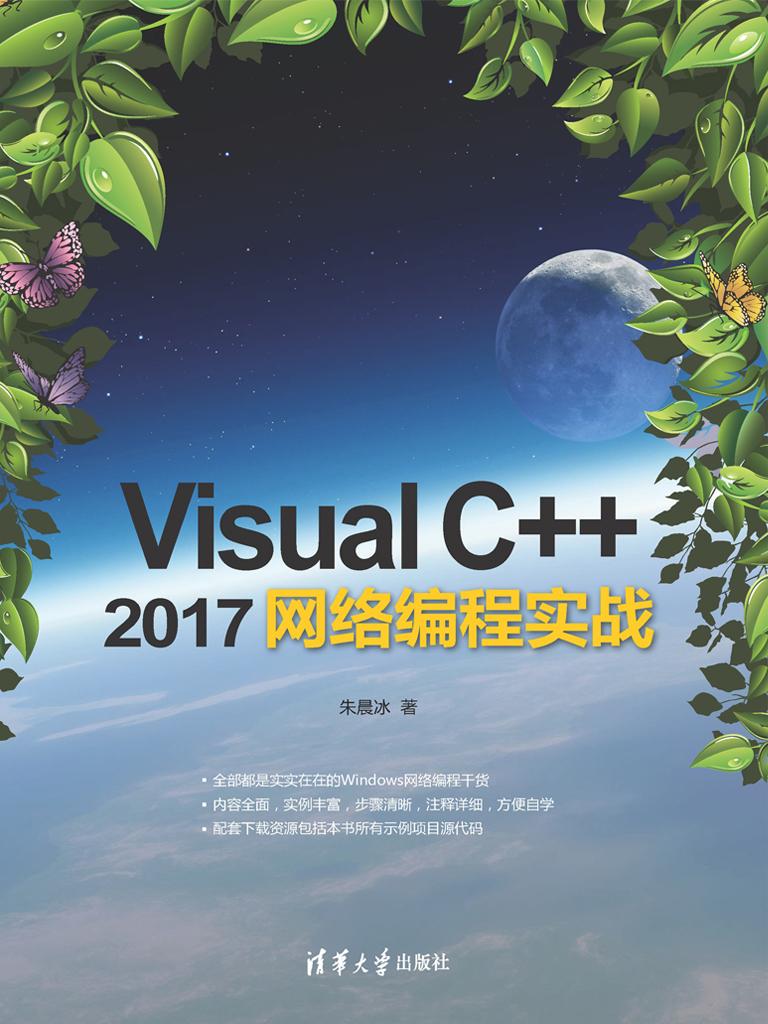 Visual C++ 2017网络编程实战