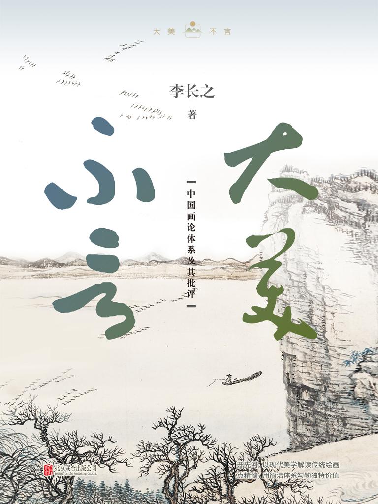 大美不言:中国画论体系及其批评