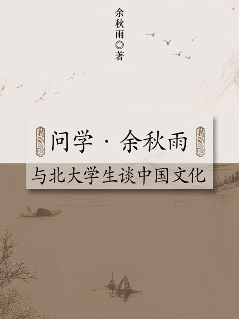 问学·余秋雨·与北大学生谈中国文化