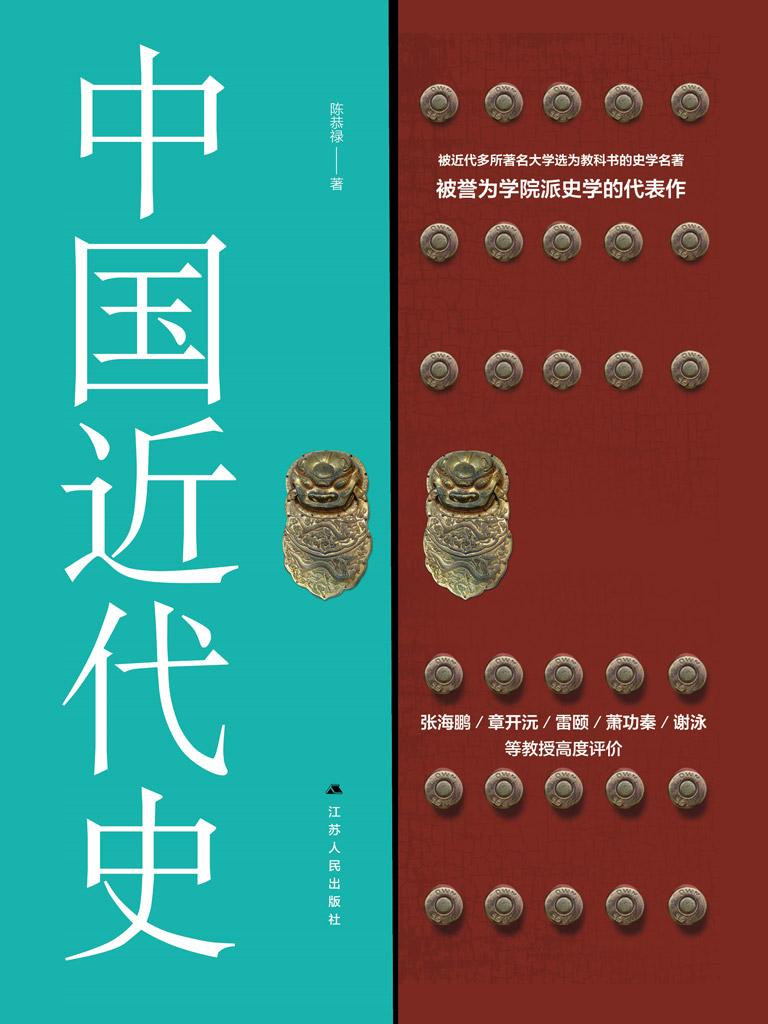 中国近代史(陈恭禄著)