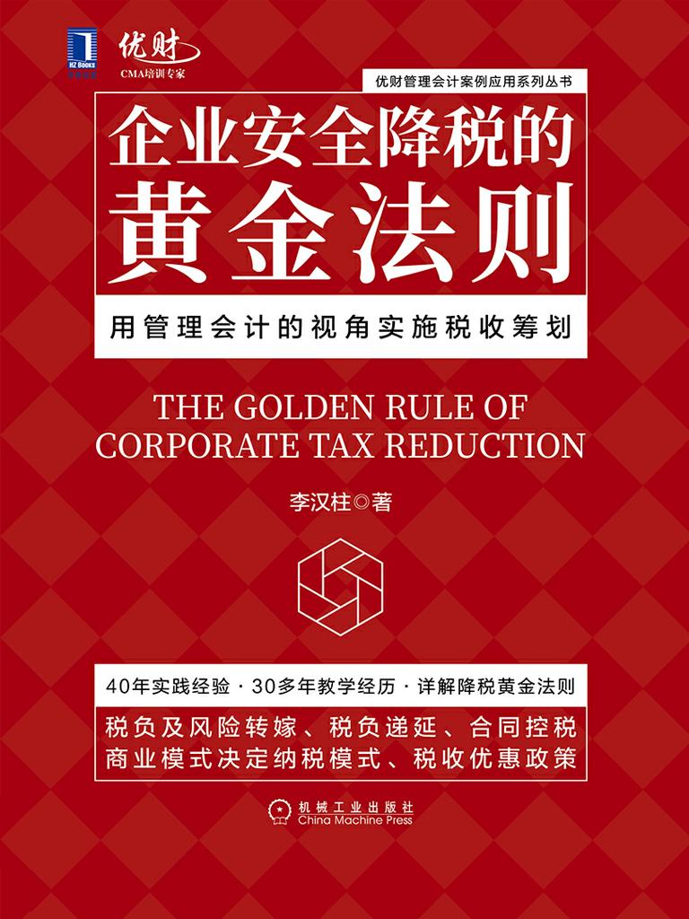 企业安全降税的黄金法则:用管理会计的视角实施税收筹划