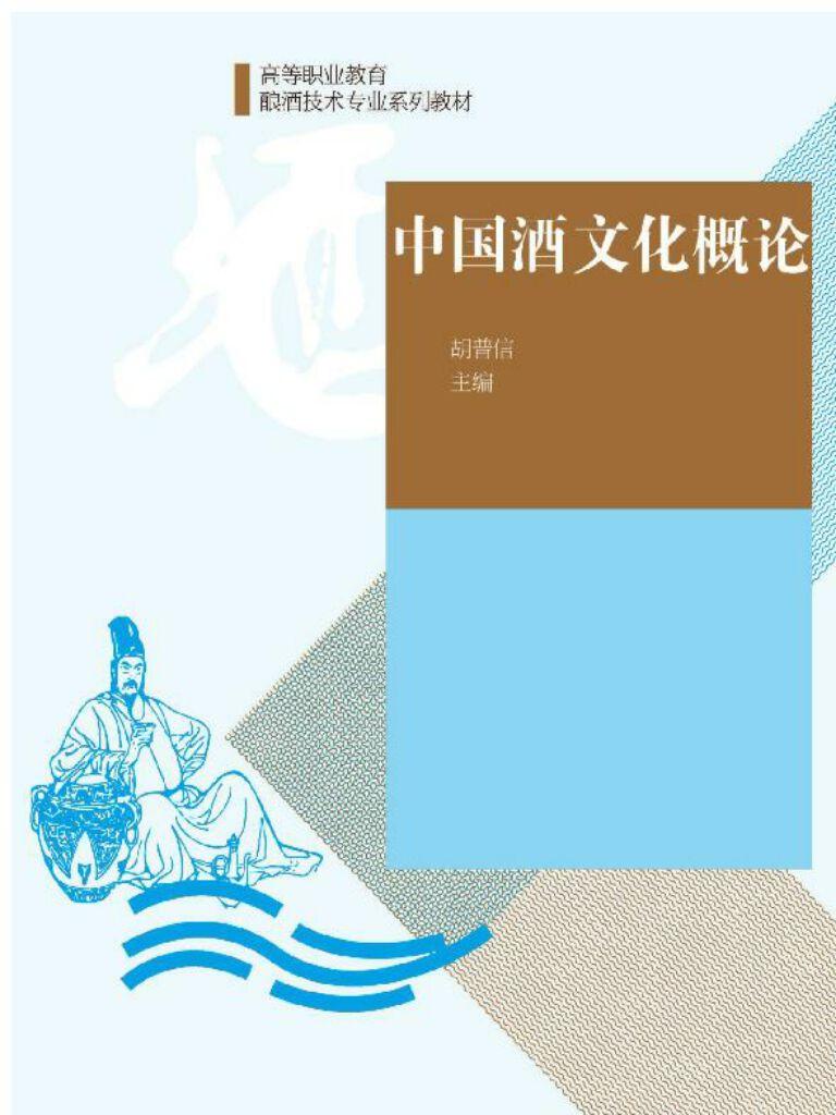 高等职业教育酿酒技术专业系列教材·中国酒文化概论