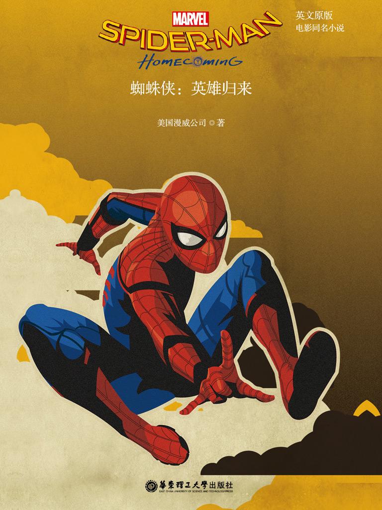 蜘蛛俠:英雄歸來(英文原版 電影同名小說)