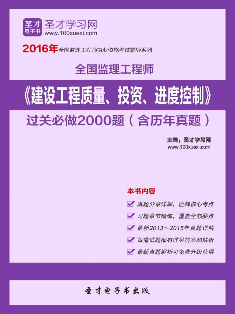 2016年监理工程师《建设工程质量、投资、进度控制》过关必做2000题(含历年真题)
