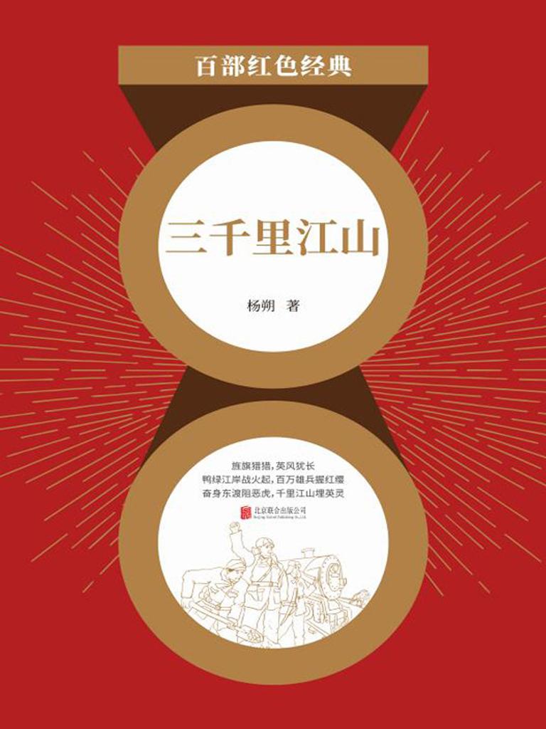 三千里江山(百部红色经典)