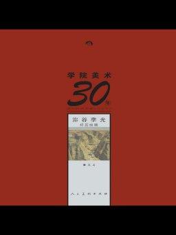 学院美术30年:沵谷李光经历绘画