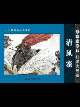 水浒传故事 好汉大战篇:清风寨