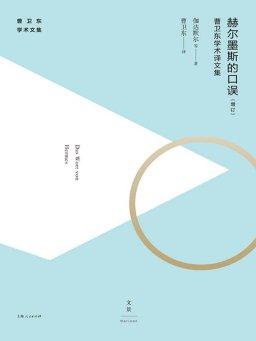 赫尔墨斯的口误(增订)(曹卫东学术文集)