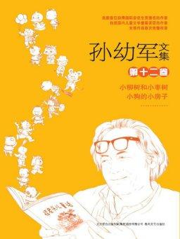 孙幼军文集(第十二卷)