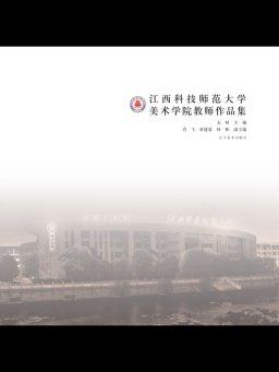 江西科技师范大学美术学院教师作品集