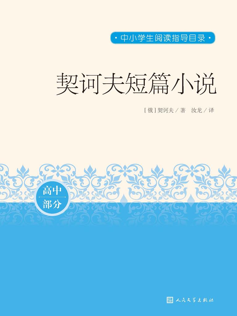 契訶夫短篇小說(中小學生閱讀指導目錄)