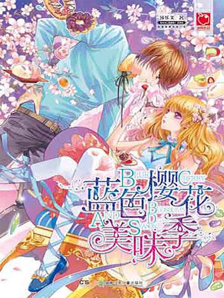 蓝色樱花美味季