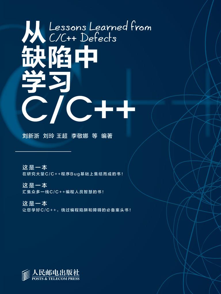 从缺陷中学习C C++