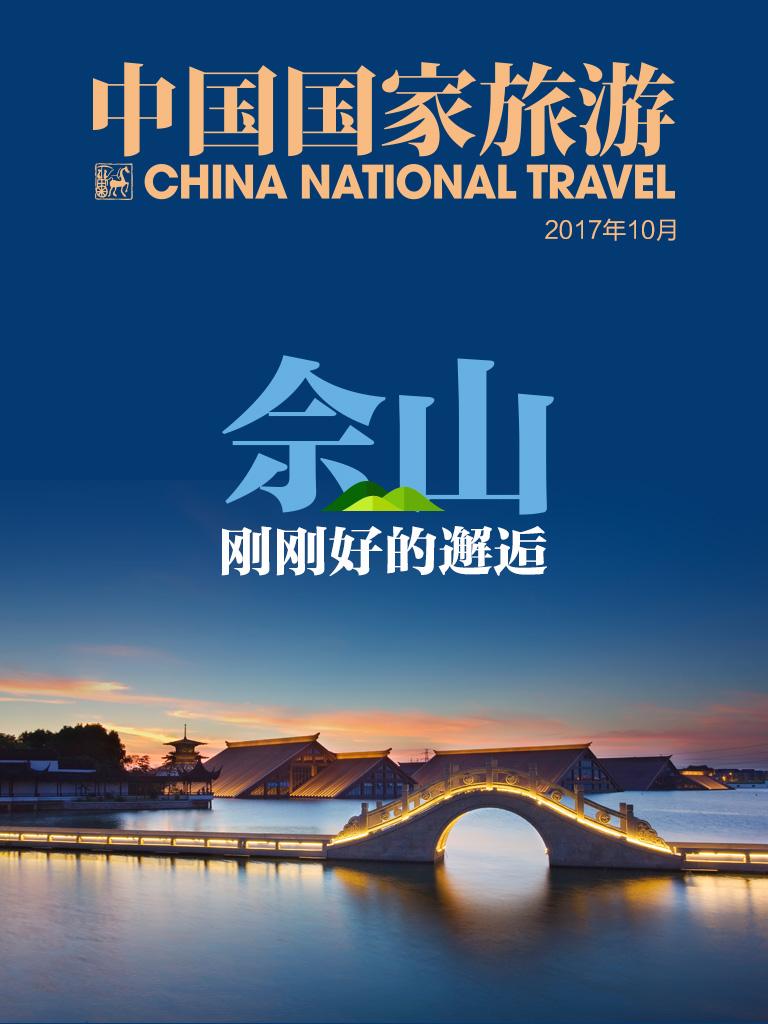 中国国家旅游(2017年10月)