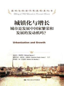 城镇化与增长:城市是发展中国家繁荣和发展的发动机吗?