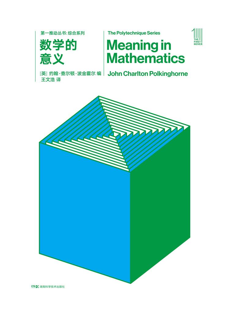 数学的意义(新版 第一推动丛书·综合系列)