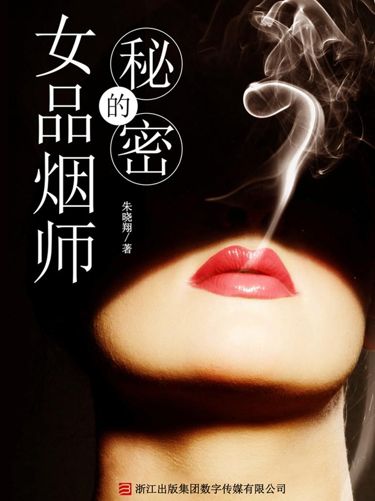 女品烟师的秘密(罪推理事务所)