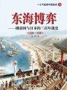 东海博弈:明帝国与日本的三百年战史