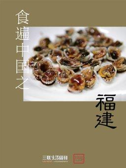 食遍中国之福建(三联生活周刊·玲珑系列)
