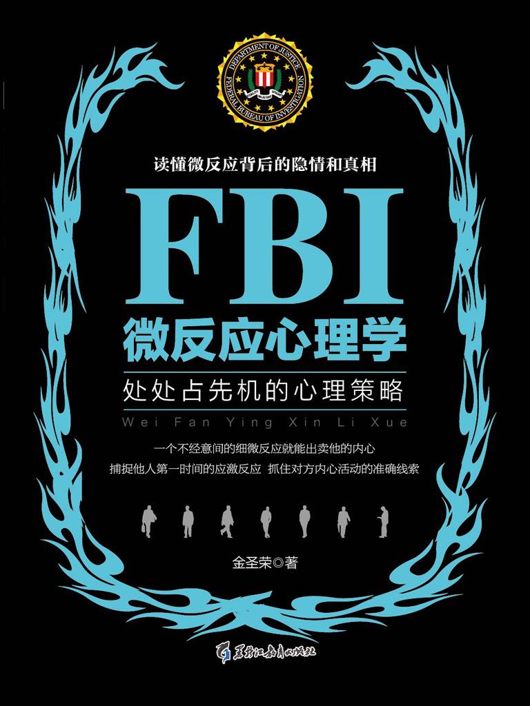 FBI微反应心理学