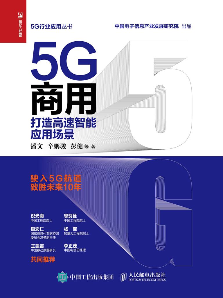 5G商用:打造高速智能应用场景