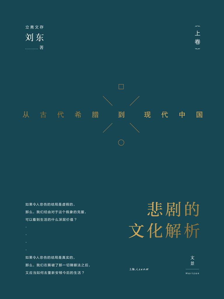 悲剧的文化解析:从古代希腊到现代中国(上卷 立斋文存)