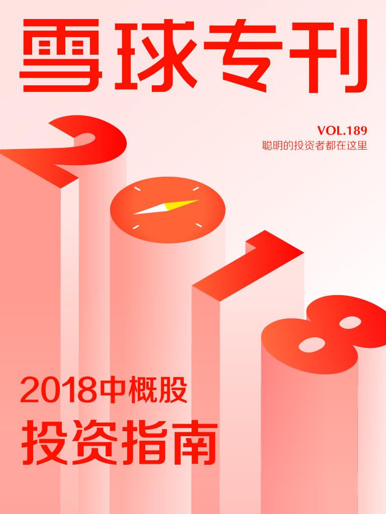 雪球专刊·2018中概股投资指南(第189期)