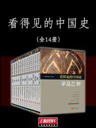 看得见的中国史(全14册)