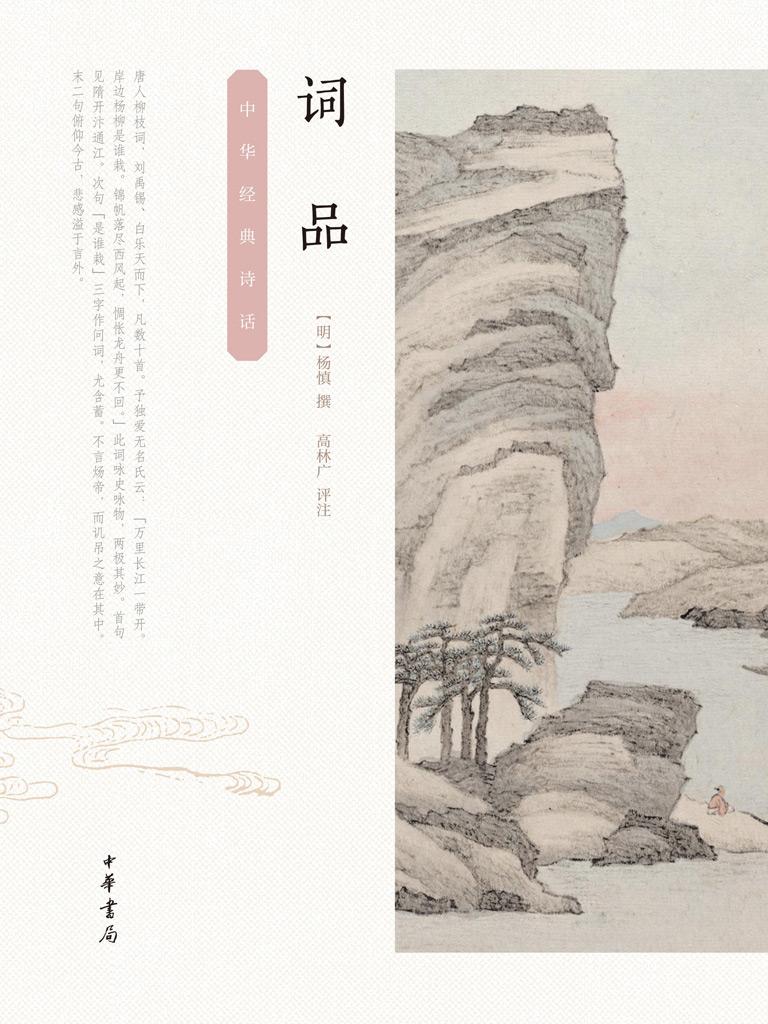 词品(中华经典诗话)