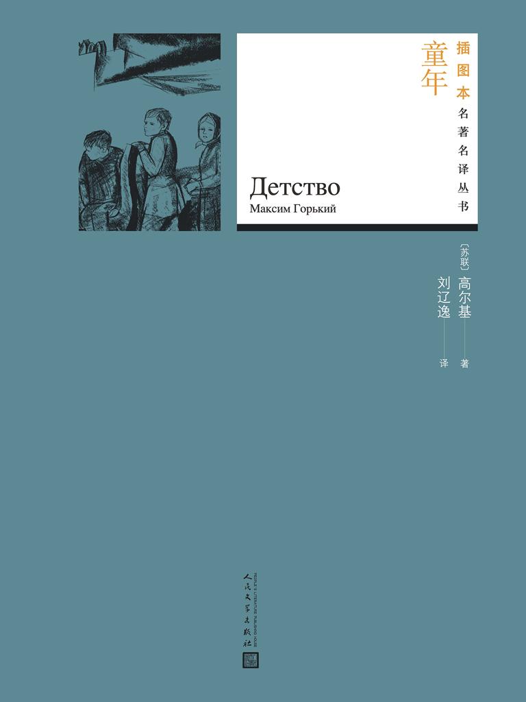 童年(插图本名著名译丛书)