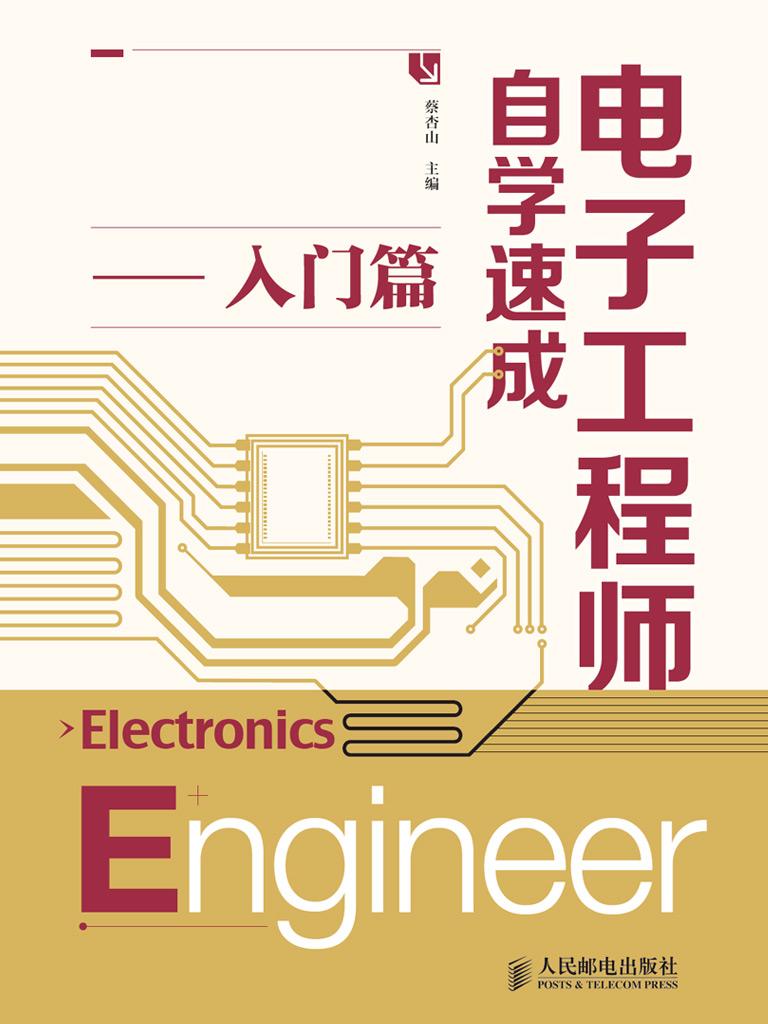 電子工程師自學速成(入門篇)