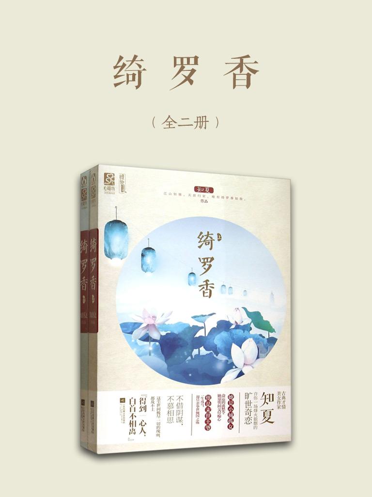 绮罗香(全二册)