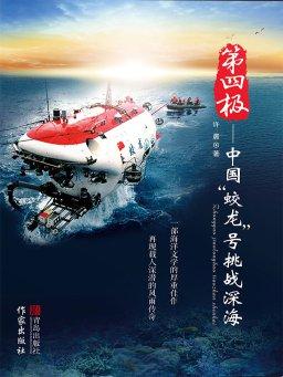 """第四极:中国""""蛟龙""""号挑战深海"""