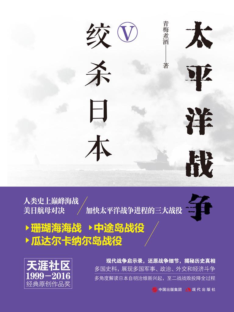 太平洋战争 Ⅴ:绞杀日本