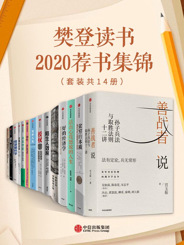 樊登讀書2020薦書集錦(套裝共14冊)
