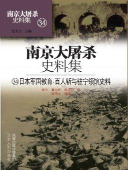 南京大屠杀史料集第三十四册:日本军国教育·百人斩与驻宁领馆史料