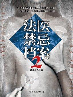法医禁忌档案 2