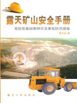 露天矿山安全手册:危险危害因素辨识及事故防范措施