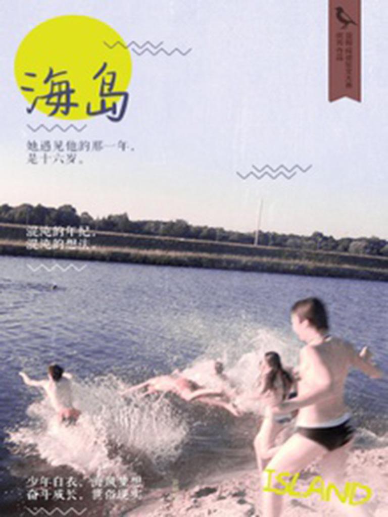 海岛(千种豆瓣高分原创作品·看小说)