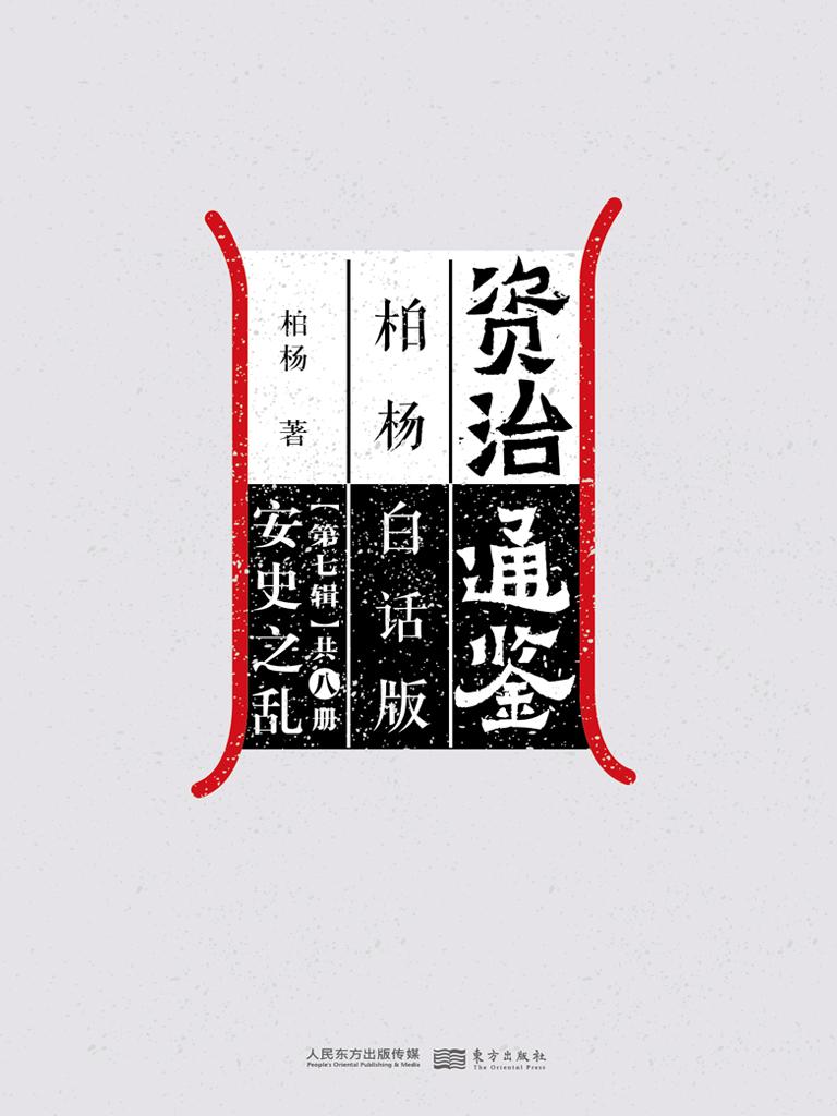 柏杨白话版资治通鉴第七辑:安史之乱