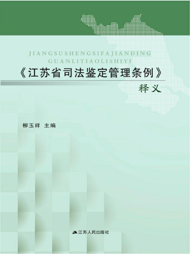 《江苏省司法鉴定管理条例》释义