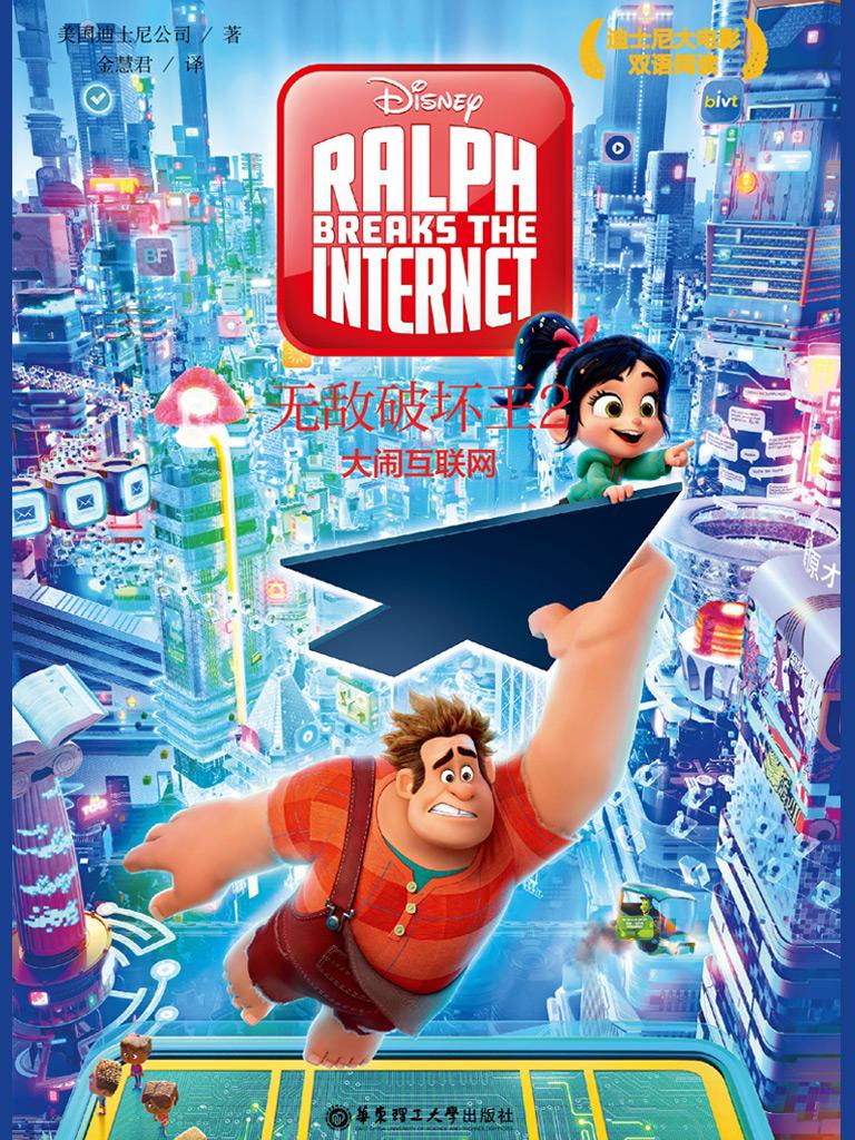 无敌破坏王 2:大闹互联网(迪士尼大电影双语阅读)