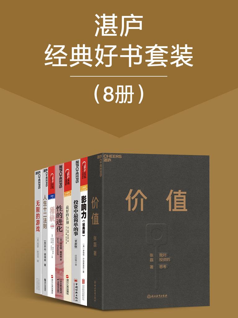 湛庐经典好书(套装共8册)