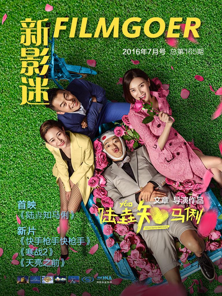 Filmgoer(2016年7月)