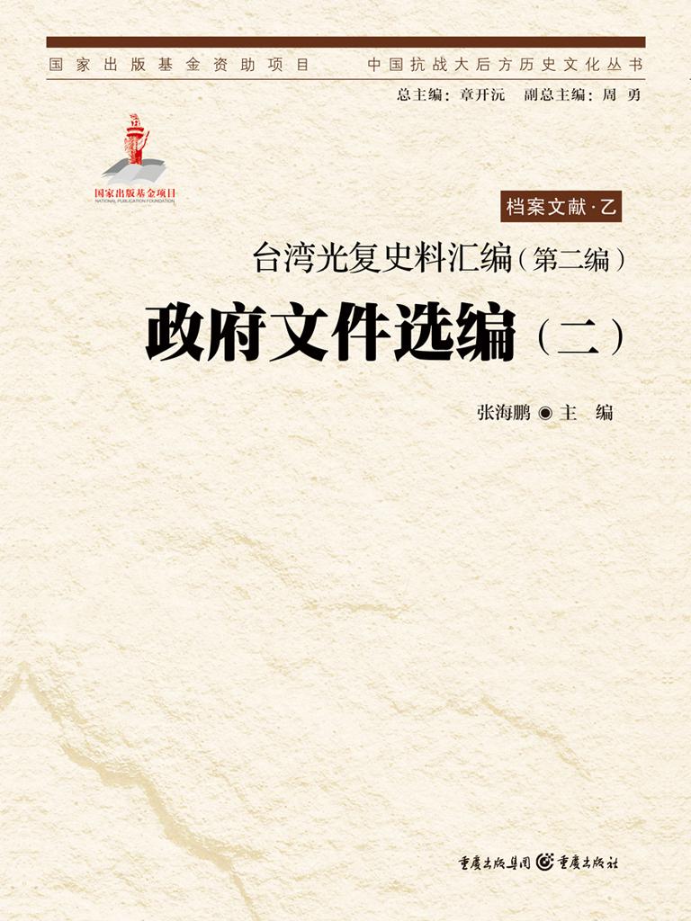 台湾光复史料汇编(第二编)·政府文件选编(二)