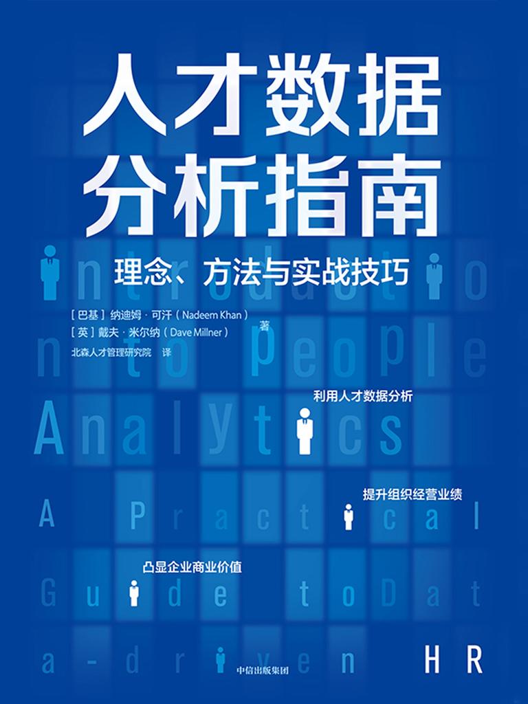 人才数据分析指南:理念、方法与实战技巧