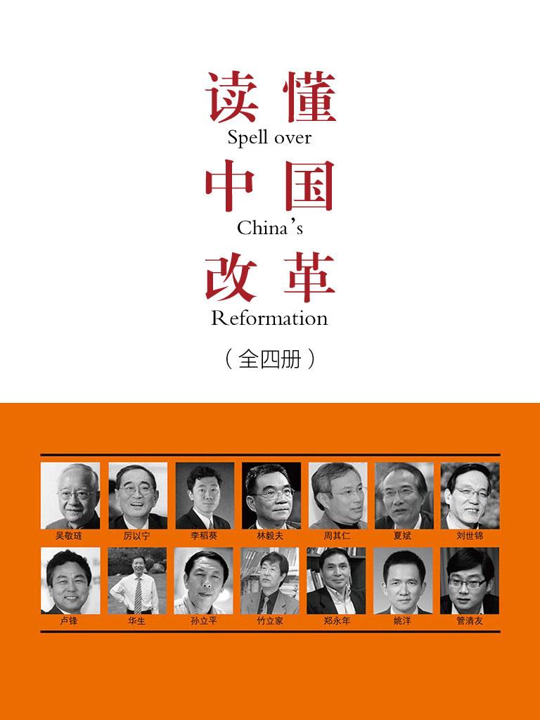 读懂中国改革(全四册)