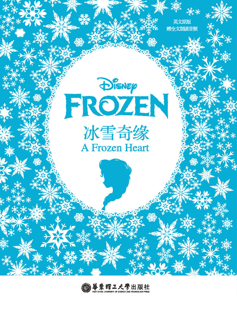 Frozen 冰雪奇缘(英文原版·赠全文朗读音频)