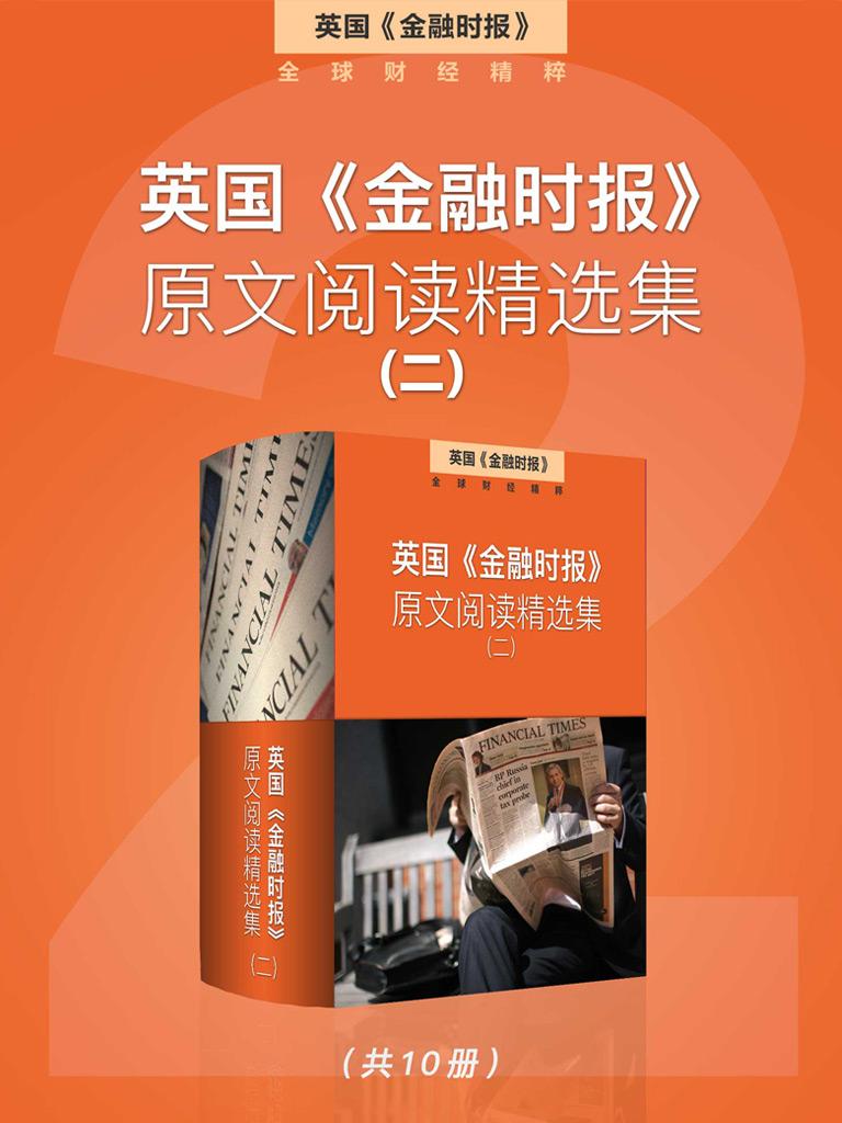 英国《金融时报》原文阅读精选集(二 共10册)