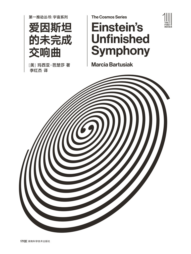 爱因斯坦的未完成交响曲(新版 第一推动丛书·宇宙系列)